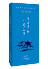与海明威一起出海:《老人与海》笔记(试读本)