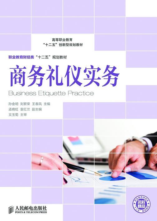 """商务礼仪实务(高等职业教育""""十二五""""创新型规划教材)"""