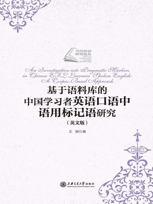 基于语料库的中国学习者英语口语中语用标记语研究