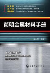 简明金属材料手册