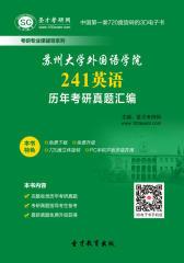 苏州大学外国语学院241英语历年考研真题汇编