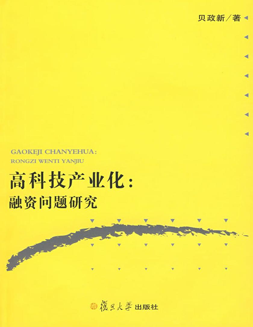高科技产业化:融资问题研究(仅适用PC阅读)