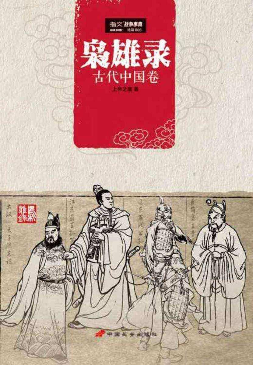 枭雄录(古代中国卷)