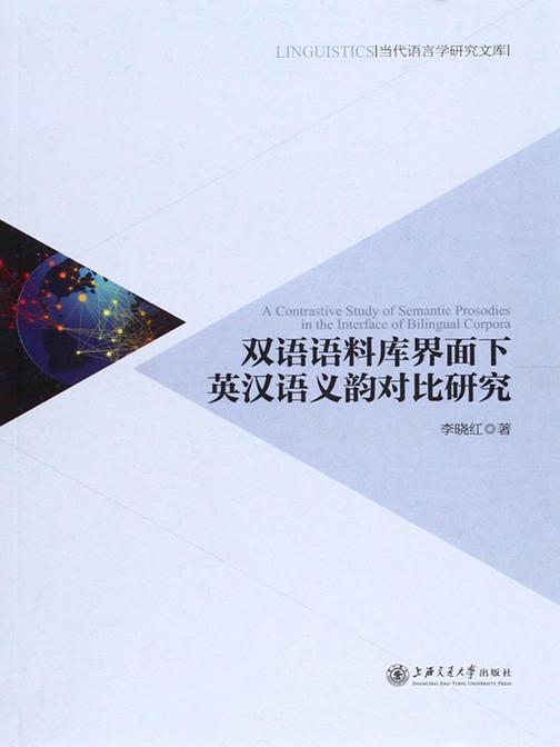 双语语料库界面下英汉语义韵对比研究