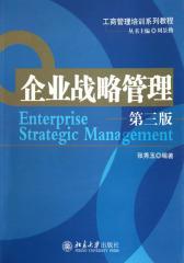 企业战略管理(仅适用PC阅读)