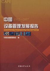 2-2007中国设备管理发展报告