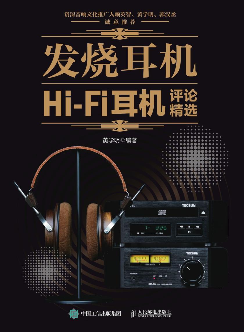 发烧耳机——Hi-Fi耳机评论精选