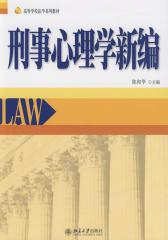 刑事心理学新编(仅适用PC阅读)