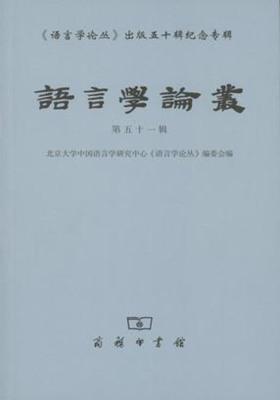 语言学论丛(五十一辑)