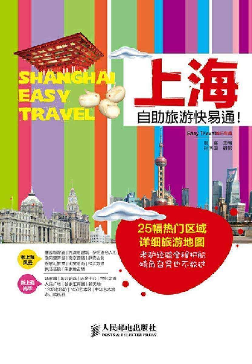 上海自助旅游快易通!