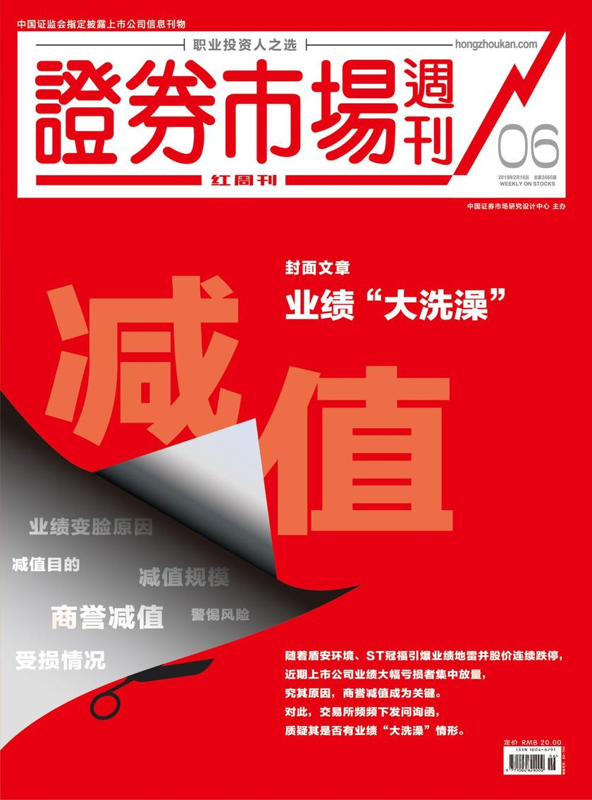 """业绩""""大洗澡"""" 证券市场红周刊2019年06期"""