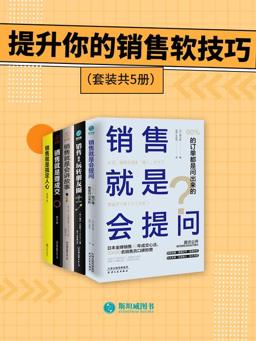 提升你的销售软技巧(套装共5册)
