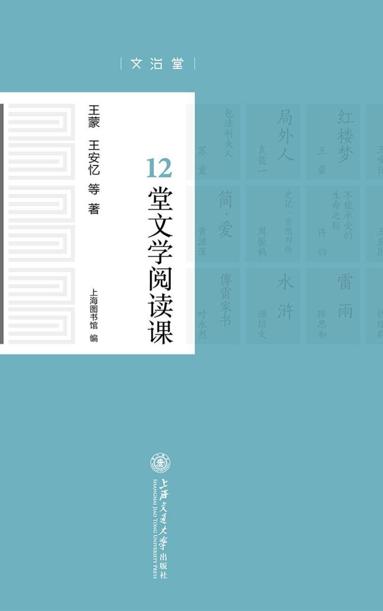 12堂文学阅读课