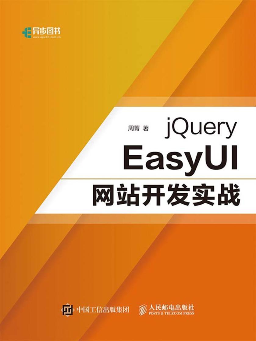 jQuery EasyUI网站开发实战