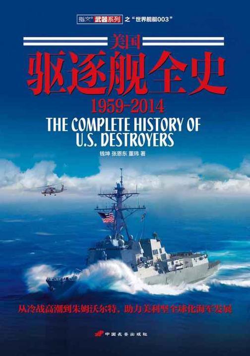 美国驱逐舰全史1959-2014