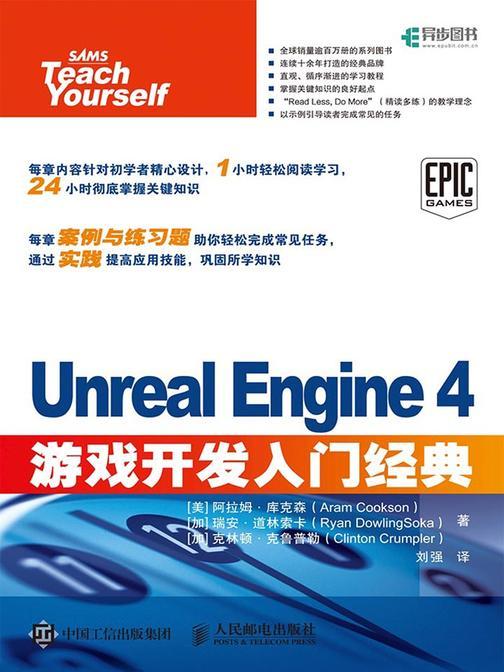 Unreal Engine 4游戏开发入门经典