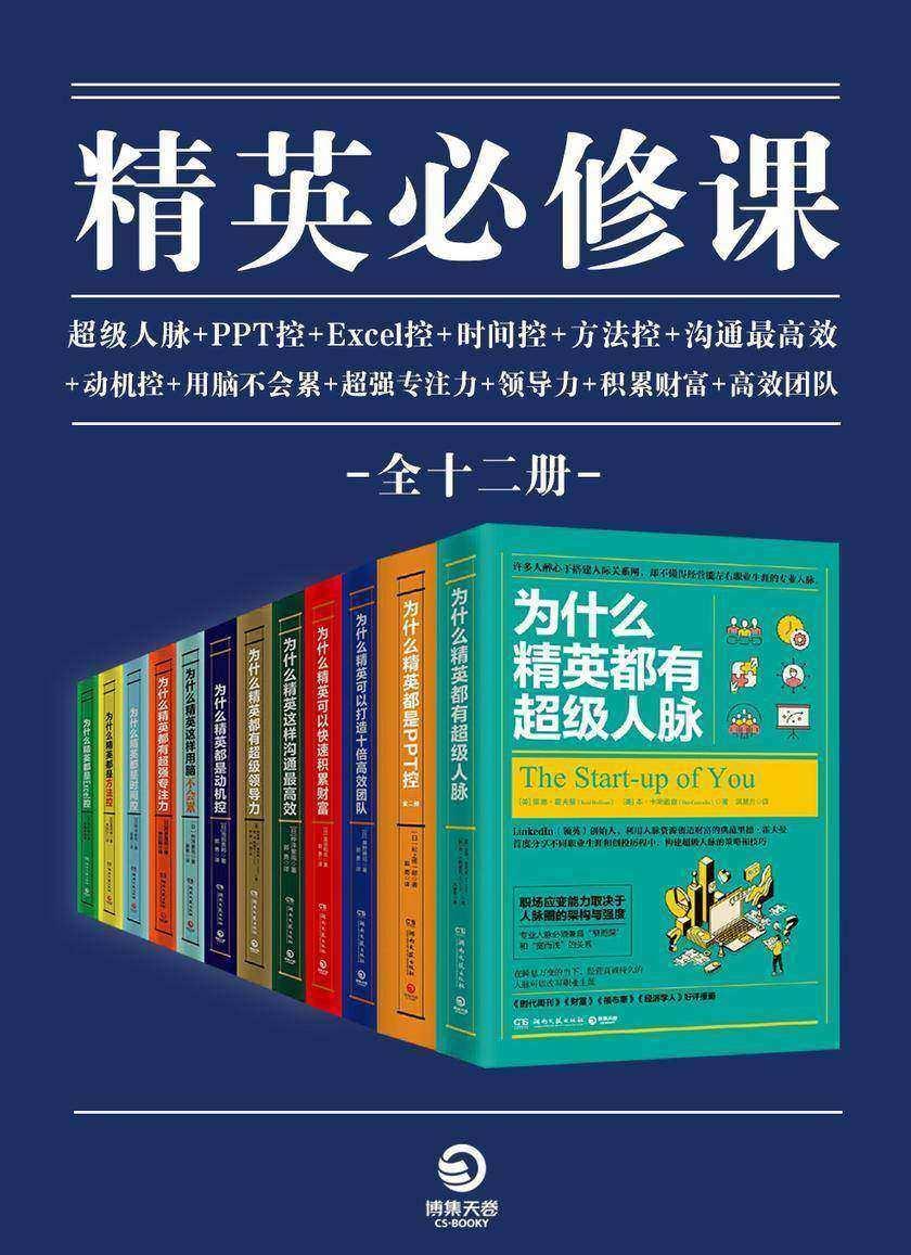 精英必修课(全12册)