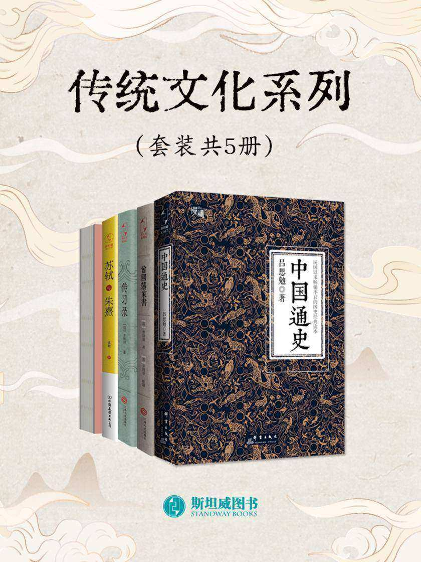 传统文化系列(套装共5册)
