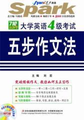 大学英语四级考试五步作文法