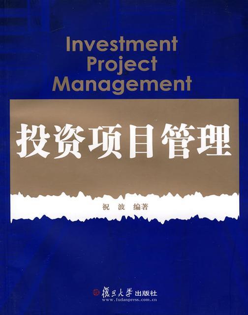 投资项目管理