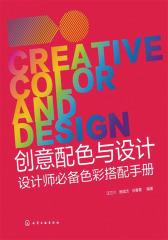 创意配色与设计:设计师必备色彩搭配手册