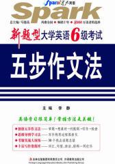 大学英语六级考试五步作文法(仅适用PC阅读)