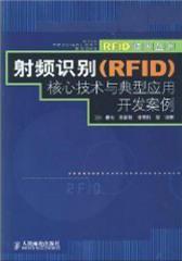 射频识别(RFID)核心技术与典型应用开发案例