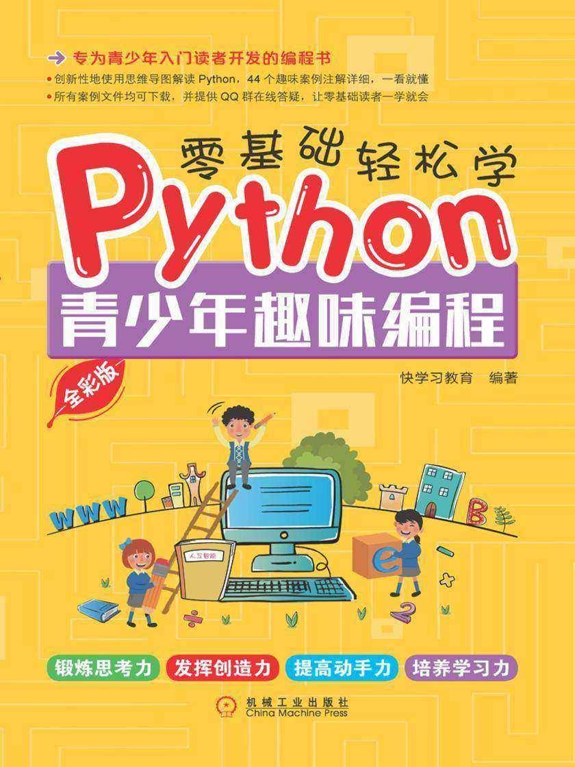 零基础轻松学Python:青少年趣味编程:全彩版