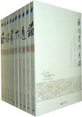 白话资治通鉴(试读本)