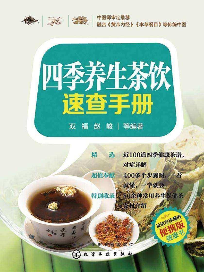 四季养生茶饮速查手册