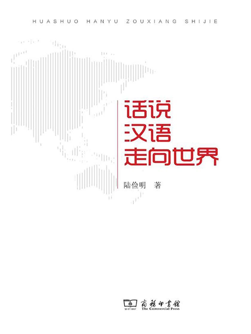 话说汉语走向世界