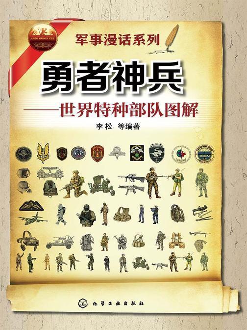 勇者神兵:世界特种部队图解