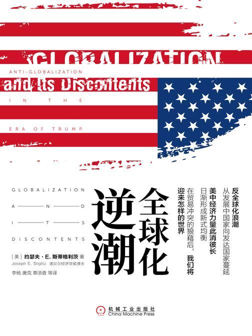 全球化逆潮