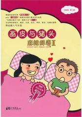 画皮与猪头 麻辣鲜妻Ⅱ(试读本)