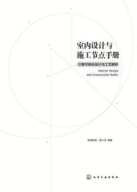 室内设计与施工节点手册