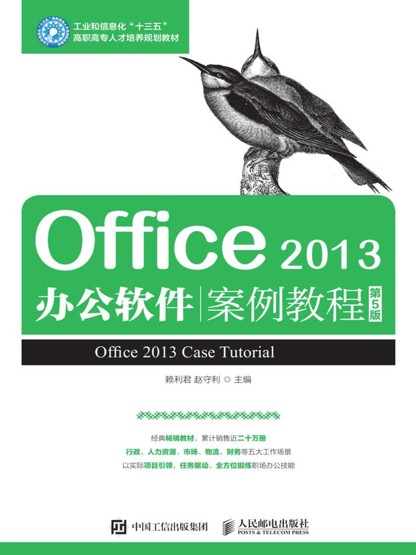 Office 2013办公软件案例教程(第5版)