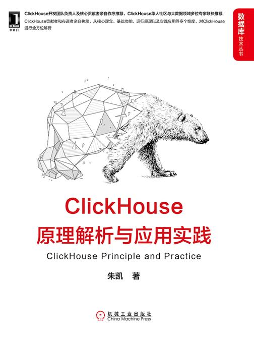 ClickHouse原理解析与应用实践