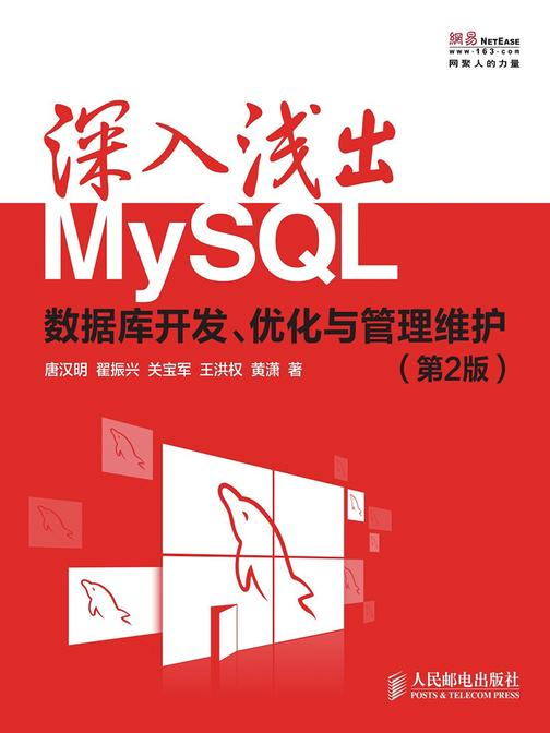 深入浅出MySQL:数据库开发、优化与管理维护(第2版)