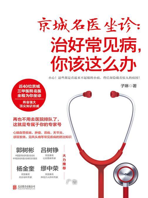 京城名医坐诊:治好常见病,你该这么办