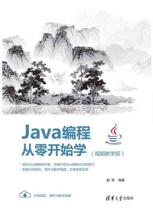 Java编程从零开始学(视频教学版)