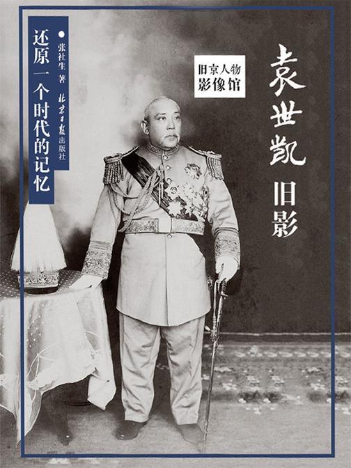 袁世凯旧影(旧京影像,图说袁世凯,还原一个时代的记忆)(旧京人物影像馆)