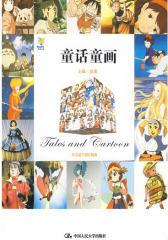 童话童画——艺术与生活经典系列(试读本)