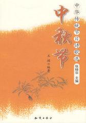 中华传统节日诗歌选--中秋节(试读本)