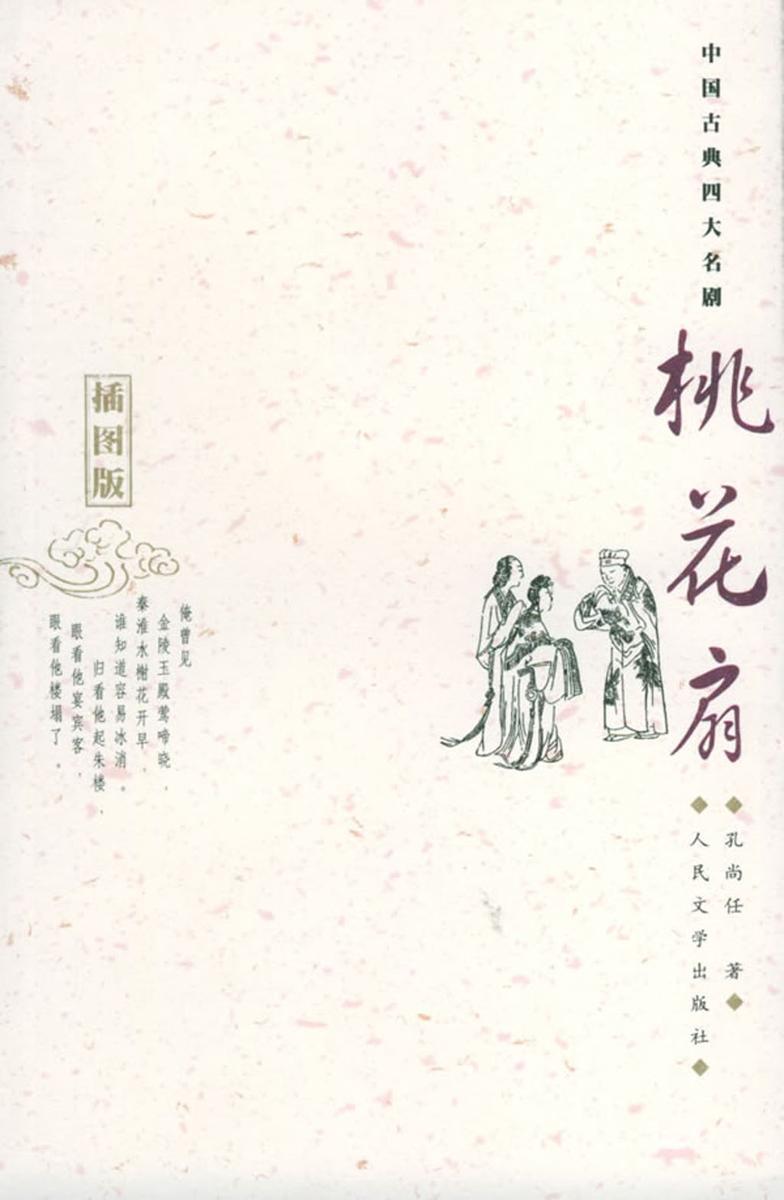 桃花扇(插图版)