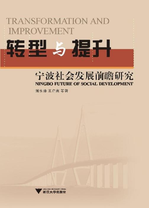 转型与提升:宁波社会发展前瞻研究(仅适用PC阅读)