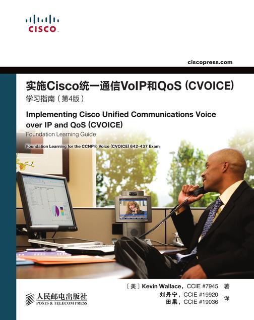 实施Cisco统一通信VoIP和QoS(CVOICE)学习指南(第4版)