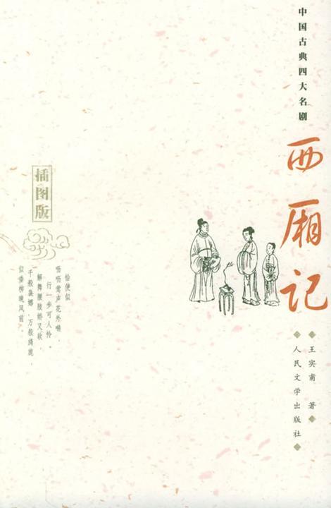 西厢记(插图版)