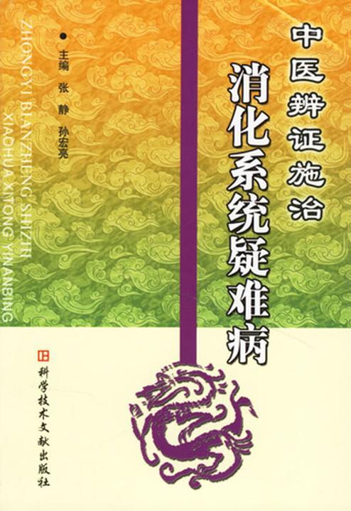 中医辨证施治消化系统疑难病(仅适用PC阅读)