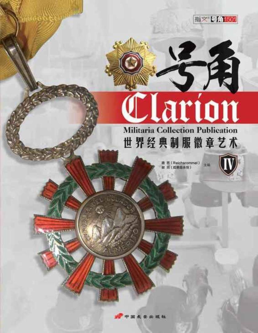 号角4:世界经典制服徽章艺术