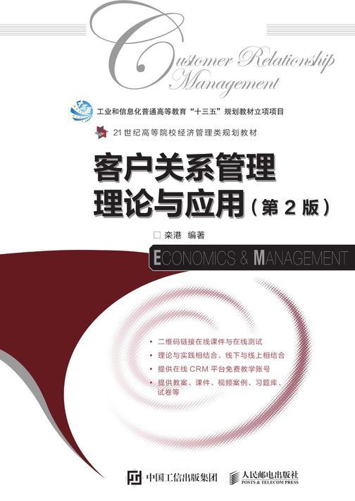 客户关系管理理论与应用(第2版)